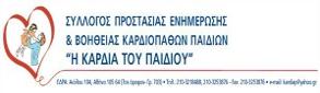 kardia_paidiou