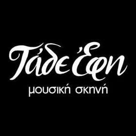 Mουσική σκηνή ΤΑΔΕ ΕΦΗ